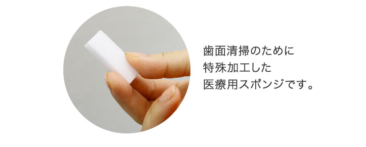 This is a medical sponge specially processed for tooth surface cleaning.