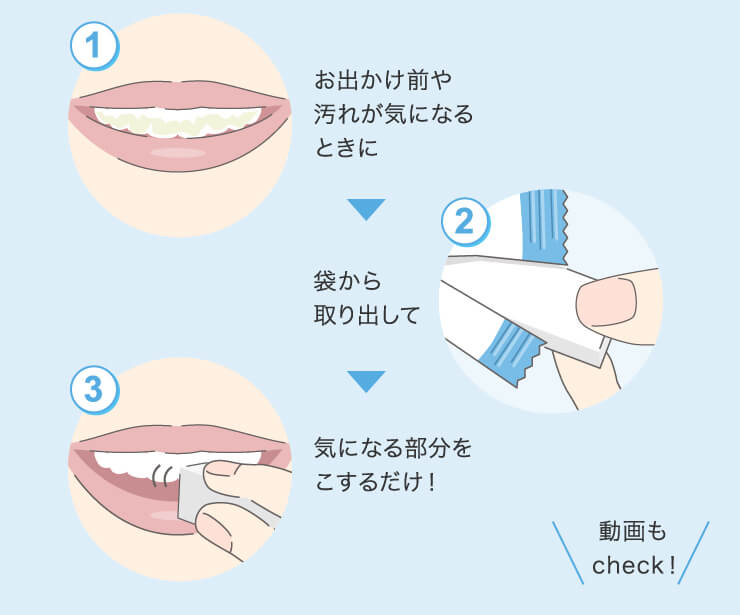 ① Before going out or when you are worried about dirt ② Take out from the bag ③ Just rub the part you care about! Check the video too!
