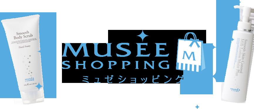 コスメがお得に手に入るミュゼ・ショッピング